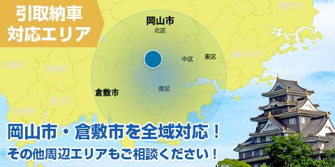 岡山市・倉敷市を全域対応! その他周辺エリアもご相談ください