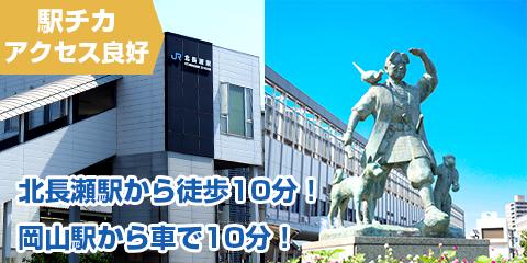 北長瀬駅から徒歩10分! 岡山駅から車で10分!